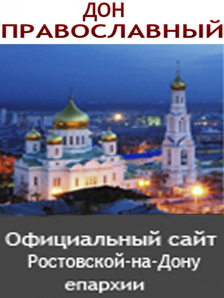 """""""Ростовская епархия"""